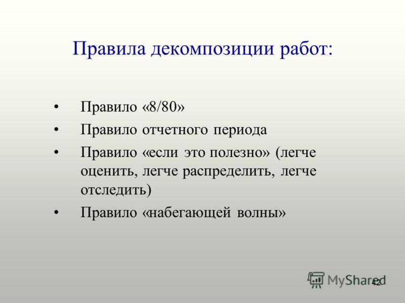 42 Правила декомпозиции работ: Правило «8/80» Правило отчетного периода Правило «если это полезно» (легче оценить, легче распределить, легче отследить) Правило «набегающей волны»