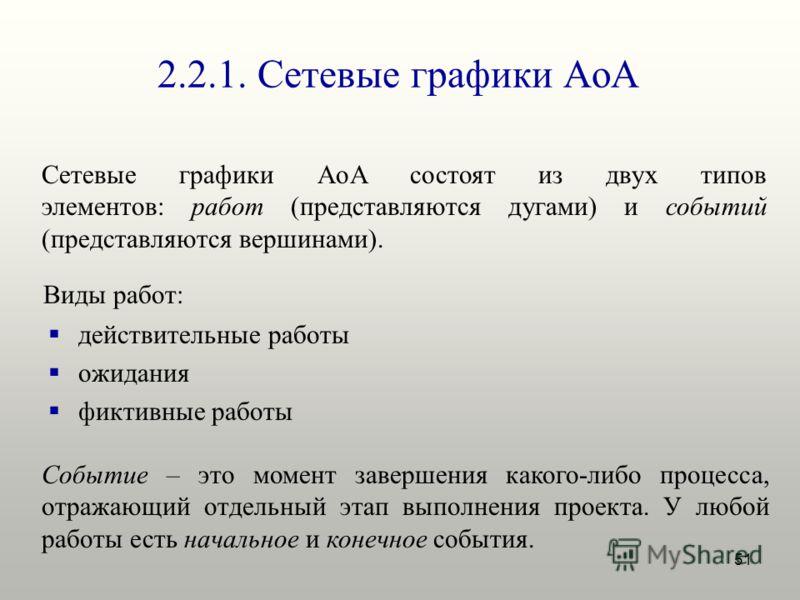 51 2.2.1. Сетевые графики AoA Сетевые графики AoA состоят из двух типов элементов: работ (представляются дугами) и событий (представляются вершинами). Событие – это момент завершения какого-либо процесса, отражающий отдельный этап выполнения проекта.