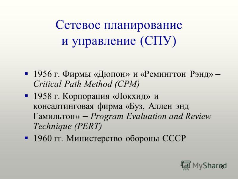 6 1956 г. Фирмы «Дюпон» и «Ремингтон Рэнд» – Critical Path Method (CPM) 1958 г. Корпорация «Локхид» и консалтинговая фирма «Буз, Аллен энд Гамильтон» – Program Evaluation and Review Technique (PERT) 1960 гг. Министерство обороны СССР Сетевое планиров