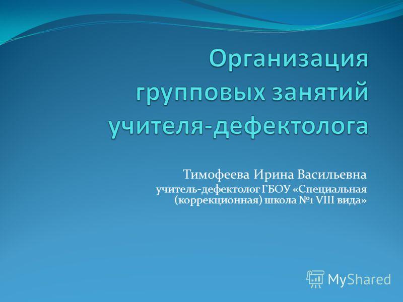 Должностная Инструкция Учителя Коррекционной Школы 8 Вида - фото 10