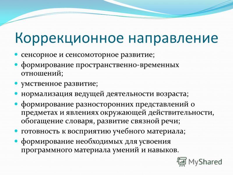 Должностная Инструкция Учителя Коррекционной Школы 8 Вида - фото 6