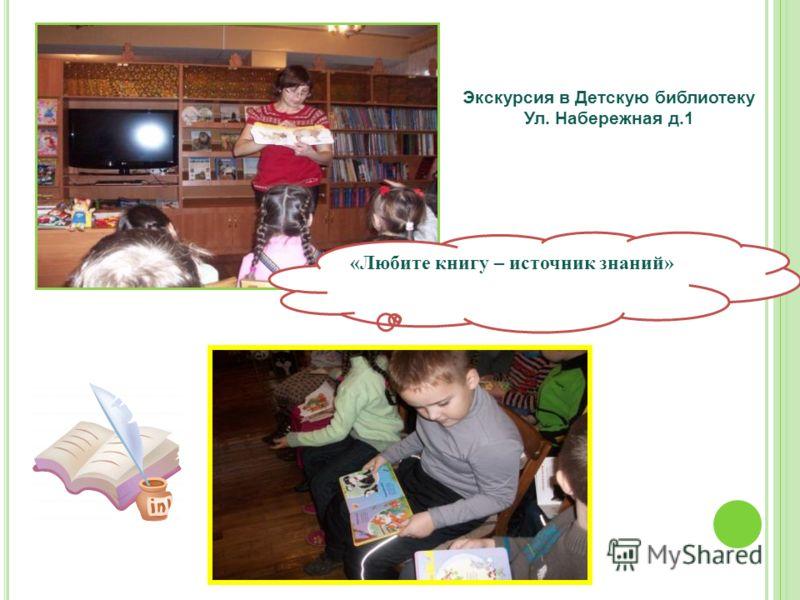Экскурсия с детьми к памятному камню, посвящённому основательнице города Луга – Екатерине II