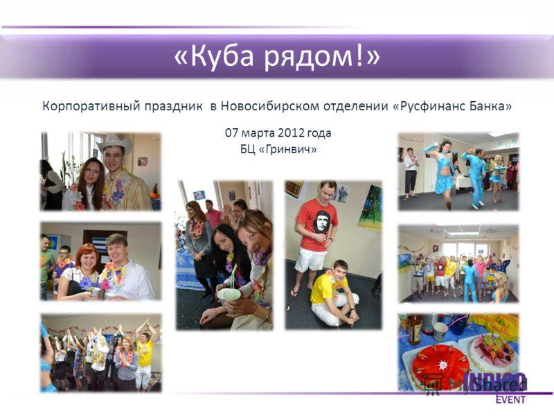 «Куба рядом!» Корпоративный праздник в Новосибирском отделении «Русфинанс Банка» 07 марта 2012 года БЦ «Гринвич»