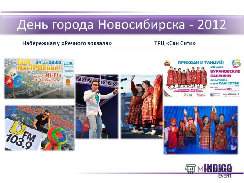 День города Новосибирска - 2012 Набережная у «Речного вокзала»ТРЦ «Сан Сити»