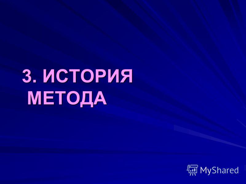 3. ИСТОРИЯ МЕТОДА