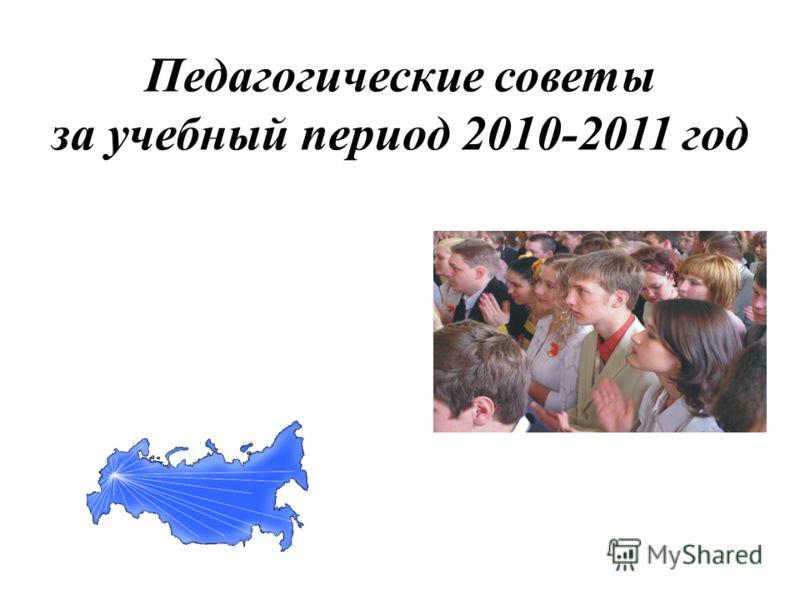 Педагогические советы за учебный период 2010-2011 год