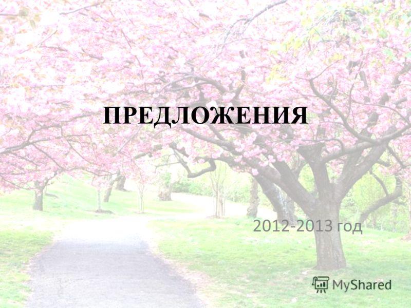 ПРЕДЛОЖЕНИЯ 2012-2013 год