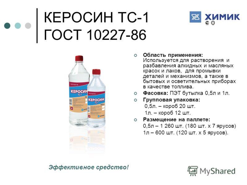КЕРОСИН ТС-1 ГОСТ 10227-86 Область применения: Используется для растворения и разбавления алкидных и масляных красок и лаков, для промывки деталей и механизмов, а также в бытовых и осветительных приборах в качестве топлива. Фасовка: ПЭТ бутылка 0,5л