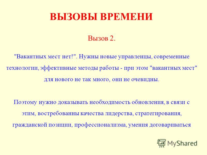 ВЫЗОВЫ ВРЕМЕНИ Вызов 2.