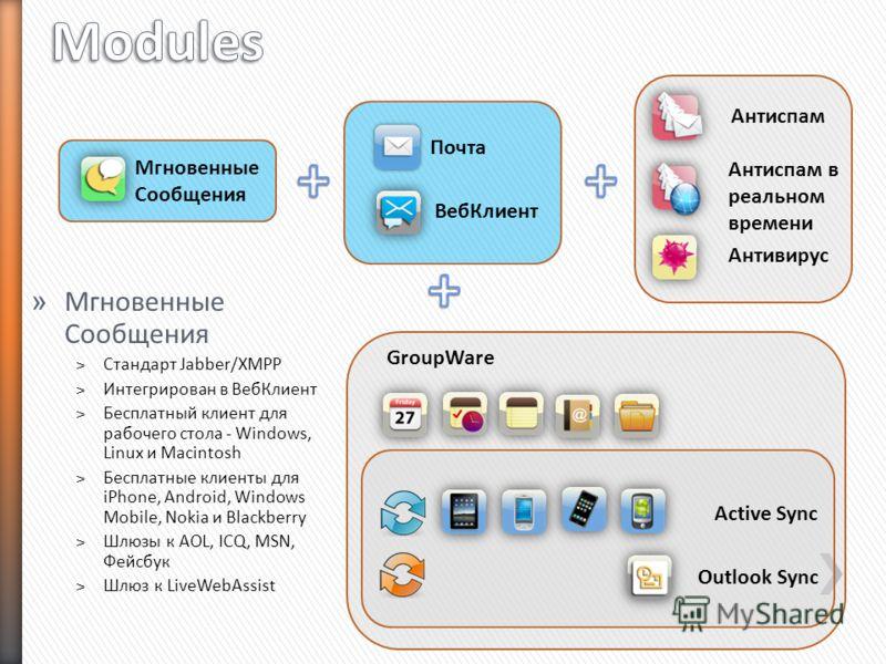 Почта ВебКлиент » Мгновенные Сообщения ˃Стандарт Jabber/XMPP ˃Интегрирован в ВебКлиент ˃Бесплатный клиент для рабочего стола - Windows, Linux и Macintosh ˃Бесплатные клиенты для iPhone, Android, Windows Mobile, Nokia и Blackberry ˃Шлюзы к AOL, ICQ, M