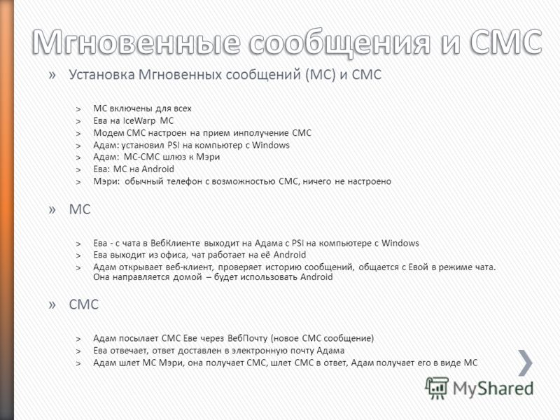 » Установка Мгновенных сообщений (МС) и СМС ˃МС включены для всех ˃Ева на IceWarp МС ˃Модем СМС настроен на прием инполучение СМС ˃Адам: установил PSI на компьютер с Windows ˃Aдам: МС-СМС шлюз к Мэри ˃Ева: МС на Android ˃Mэри: обычный телефон с возмо