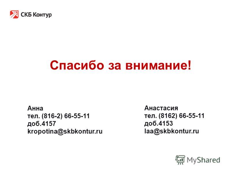 Анна тел. (816-2) 66-55-11 доб.4157 kropotina@skbkontur.ru Анастасия тел. (8162) 66-55-11 доб.4153 laa@skbkontur.ru Спасибо за внимание!