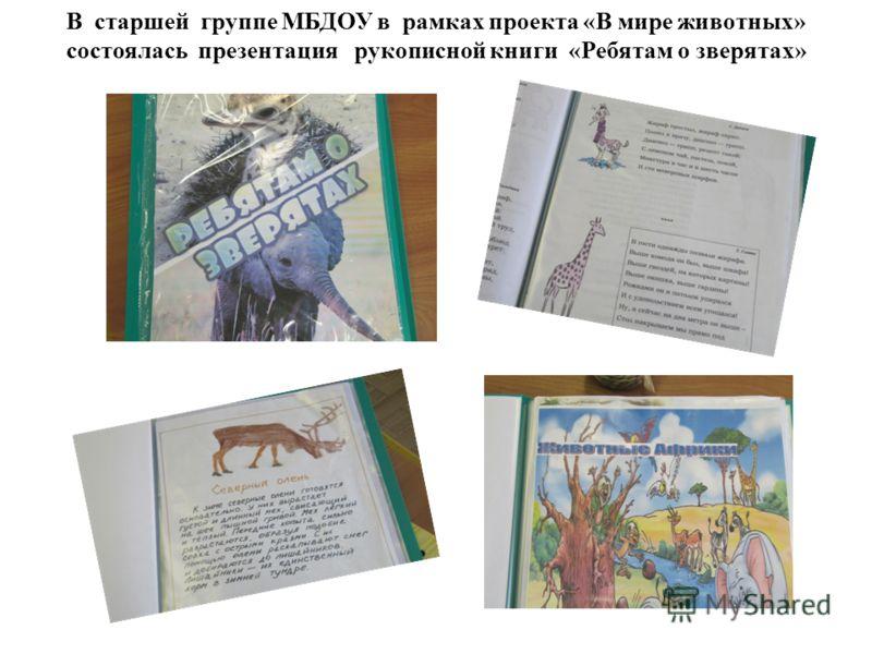 В старшей группе МБДОУ в рамках проекта «В мире животных» состоялась презентация рукописной книги «Ребятам о зверятах»