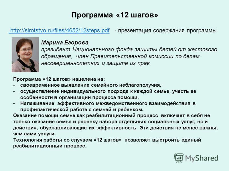 Программа «12 шагов» http://sirotstvo.ru/files/4652/12steps.pdf http://sirotstvo.ru/files/4652/12steps.pdf - презентация содержания программы Программа «12 шагов» нацелена на: -своевременное выявление семейного неблагополучия, -осуществление индивиду