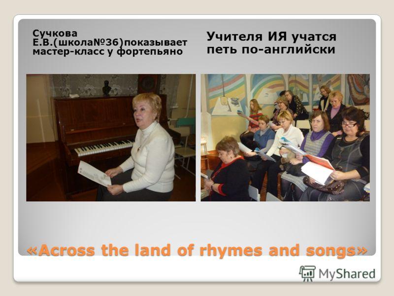 «Across the land of rhymes and songs» Сучкова Е.В.(школа36)показывает мастер-класс у фортепьяно Учителя ИЯ учатся петь по-английски
