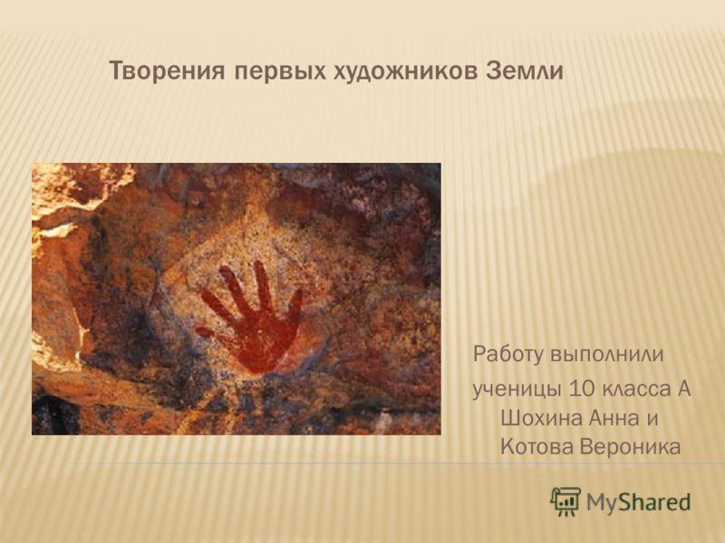 Творения первых художников Земли Работу выполнили ученицы 10 класса А Шохина Анна и Котова Вероника