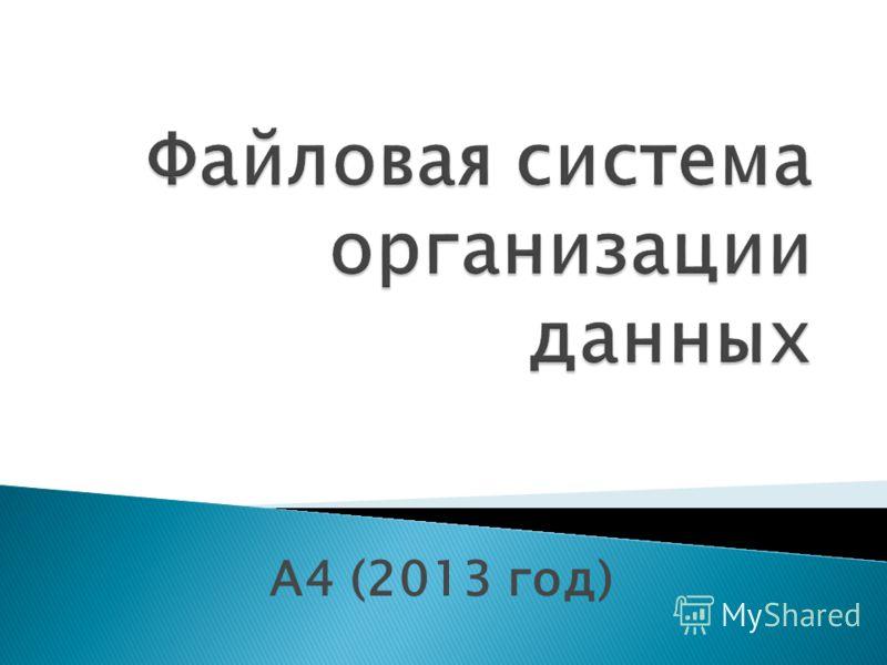 А4 (2013 год)