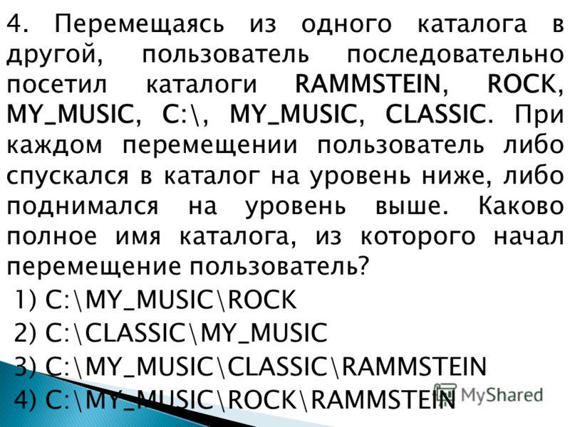 4. Перемещаясь из одного каталога в другой, пользователь последовательно посетил каталоги RAMMSTEIN, ROCK, MY_MUSIC, C:\, MY_MUSIC, CLASSIC. При каждом перемещении пользователь либо спускался в каталог на уровень ниже, либо поднимался на уровень выше