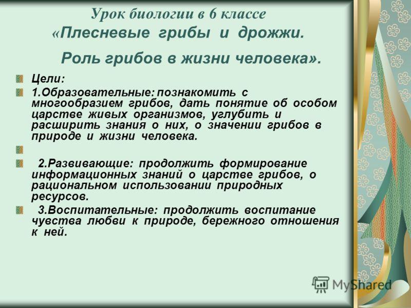 Капалина Валентина Сергеевна учитель биологии МБОУ «Мисцевская основная общеобразовательная школа 2»