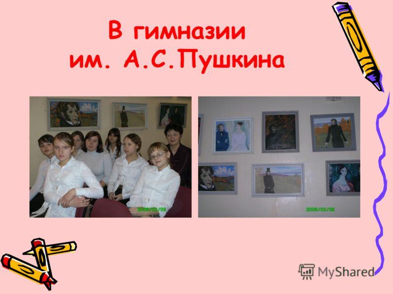 В гимназии им. А.С.Пушкина