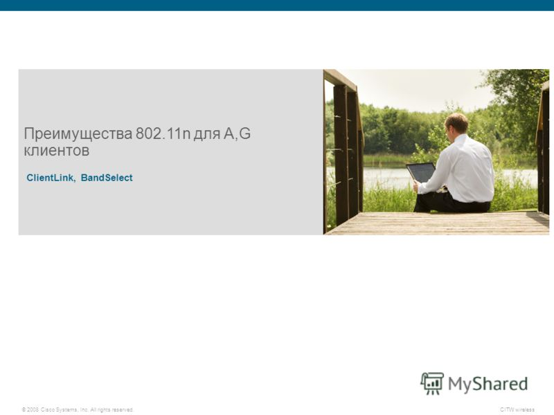 © 2008 Cisco Systems, Inc. All rights reserved.CITW wireless Преимущества 802.11n для A,G клиентов ClientLink, BandSelect