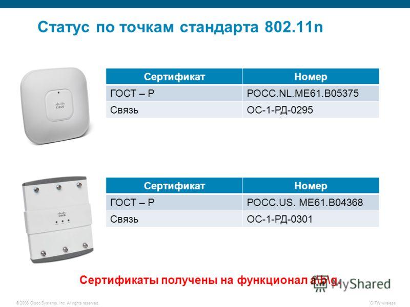 © 2008 Cisco Systems, Inc. All rights reserved.CITW wireless Статус по точкам стандарта 802.11n Local Power supply Сертификаты получены на функционал a\b\g. СертификатНомер ГОСТ – РРОСС.NL.ME61.B05375 СвязьОС-1-РД-0295 СертификатНомер ГОСТ – РРОСС.US