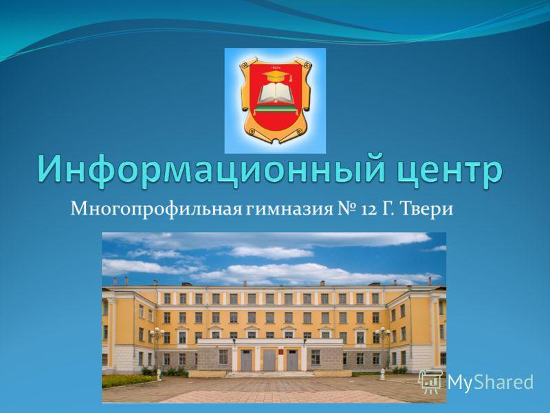 Многопрофильная гимназия 12 Г. Твери