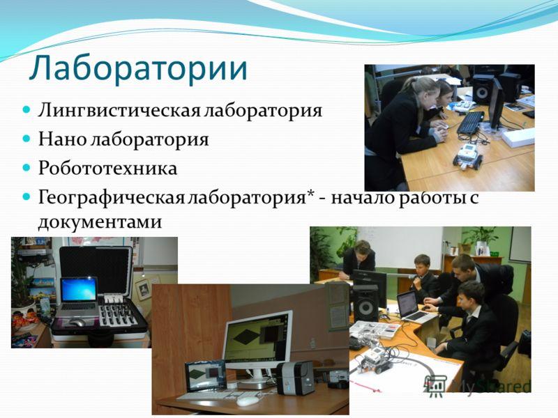 Лаборатории Лингвистическая лаборатория Нано лаборатория Робототехника Географическая лаборатория* - начало работы с документами