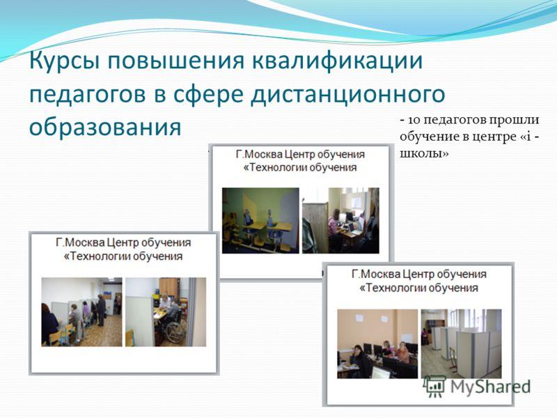- 10 педагогов прошли обучение в центре «i - школы»