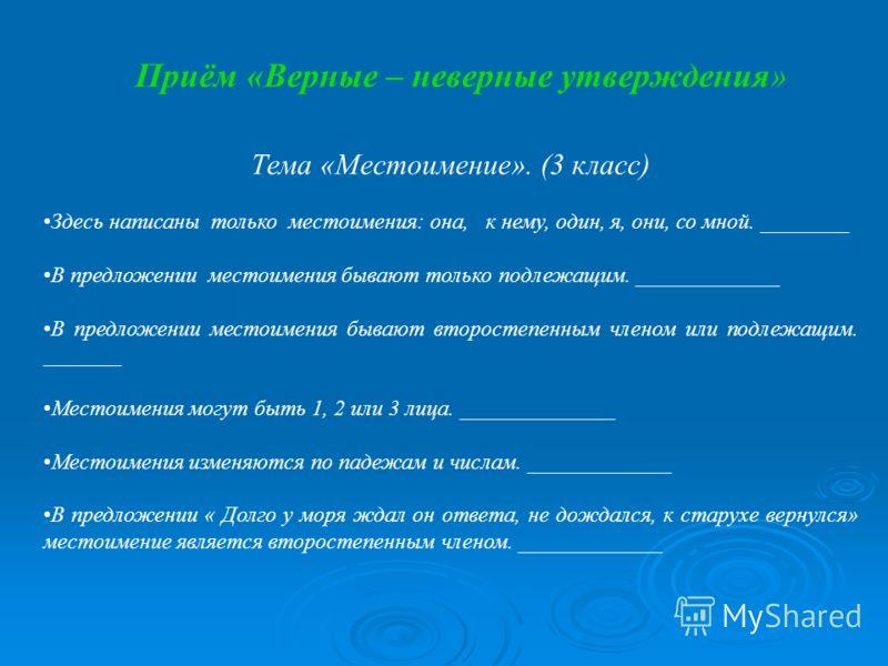 Тема «Местоимение». (3 класс) Здесь написаны только местоимения: она, к нему, один, я, они, со мной. ________ В предложении местоимения бывают только подлежащим. _____________ В предложении местоимения бывают второстепенным членом или подлежащим. ___