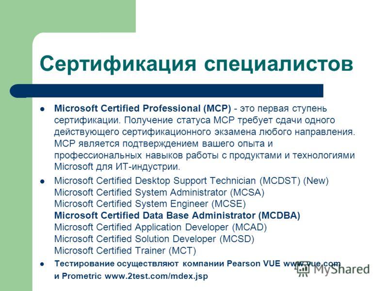 Сертификация специалистов Microsoft Certified Professional (MCP) - это первая ступень сертификации. Получение статуса МСР требует сдачи одного действующего сертификационного экзамена любого направления. МСР является подтверждением вашего опыта и проф