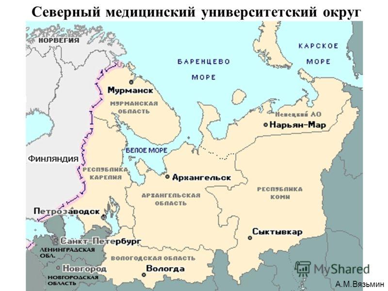 Северный медицинский университетский округ А.М.Вязьмин
