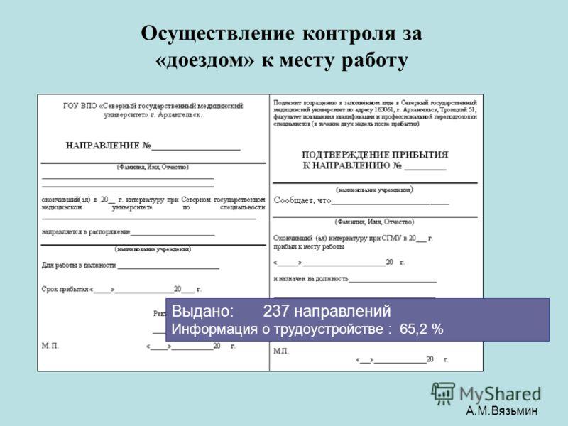 Осуществление контроля за «доездом» к месту работу Выдано: 237 направлений Информация о трудоустройстве : 65,2 % А.М.Вязьмин