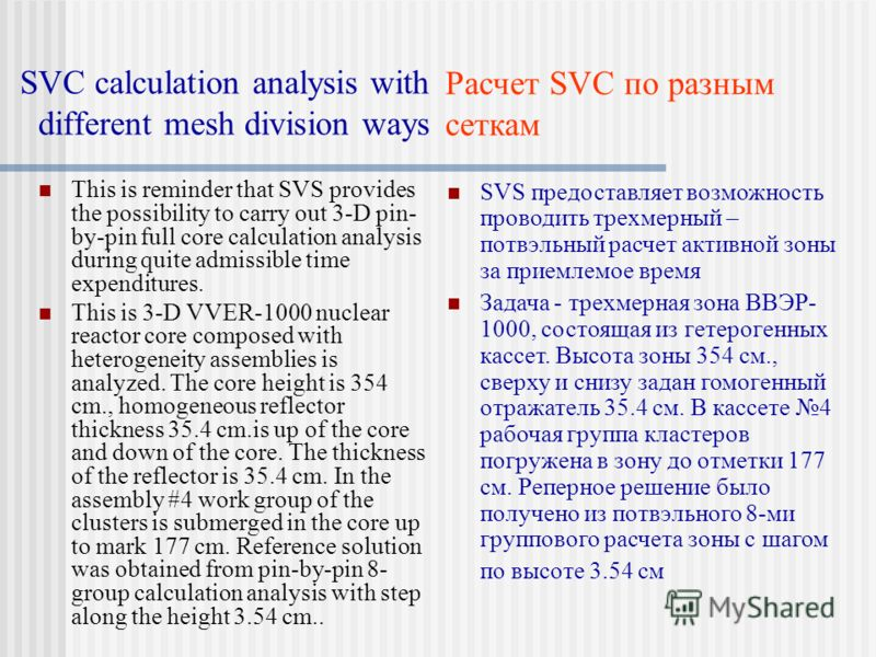 SVС calculation analysis with different mesh division ways This is reminder that SVS provides the possibility to carry out 3-D pin- by-pin full core calculation analysis during quite admissible time expenditures. This is 3-D VVER-1000 nuclear reactor