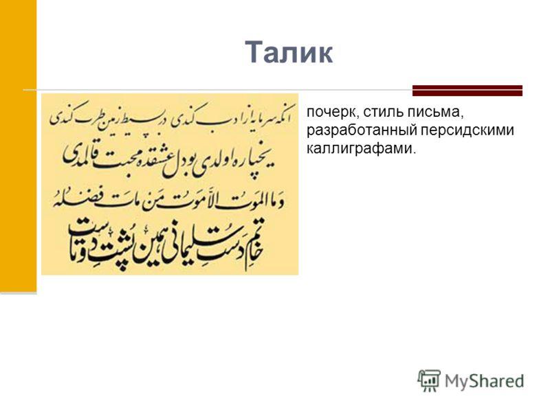 Талик почерк, стиль письма, разработанный персидскими каллиграфами.