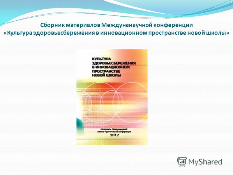 Сборник материалов Междунанаучной конференции «Культура здоровьесбережения в инновационном пространстве новой школы»