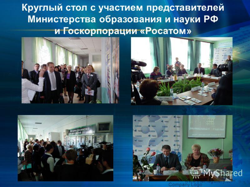 Company Logo www.themegallery.com Круглый стол с участием представителей Министерства образования и науки РФ и Госкорпорации «Росатом»