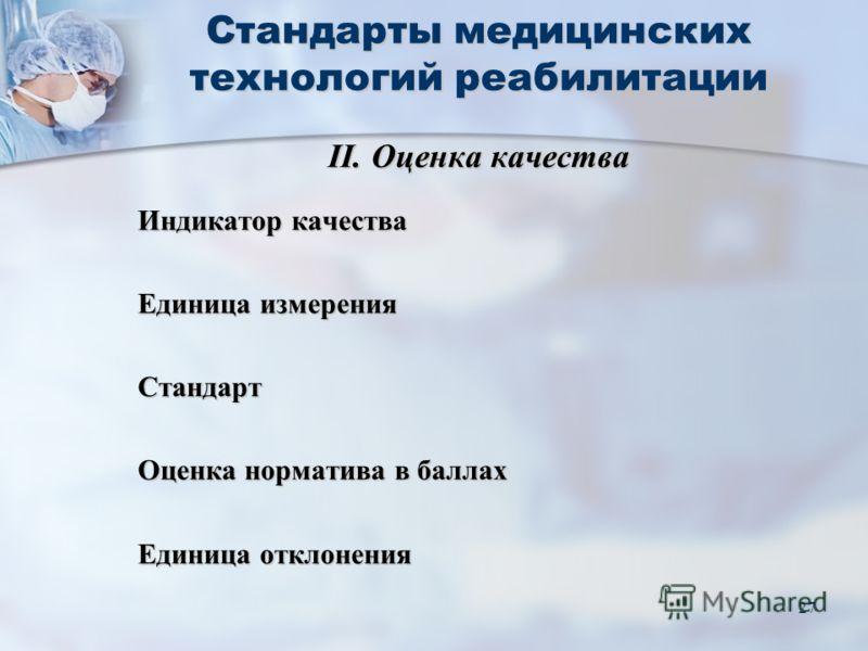 27 Стандарты медицинских технологий реабилитации II. Оценка качества Индикатор качества Единица измерения Стандарт Оценка норматива в баллах Единица отклонения