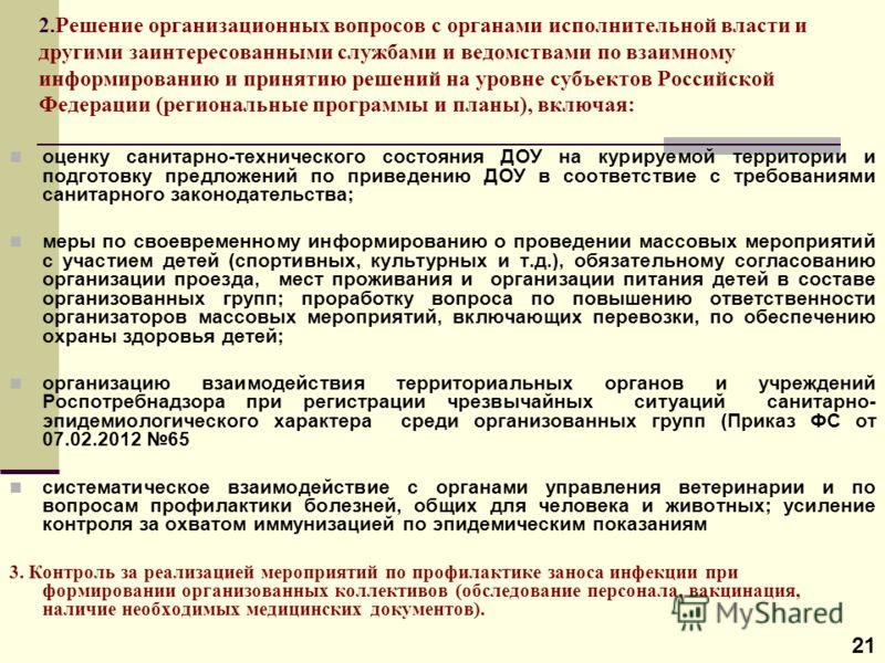 2.Решение организационных вопросов с органами исполнительной власти и другими заинтересованными службами и ведомствами по взаимному информированию и принятию решений на уровне субъектов Российской Федерации (региональные программы и планы), включая: