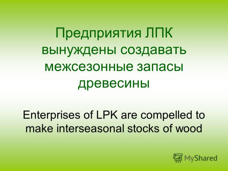 Предприятия ЛПК вынуждены создавать межсезонные запасы древесины Enterprises of LPK are compelled to make interseasonal stocks of wood
