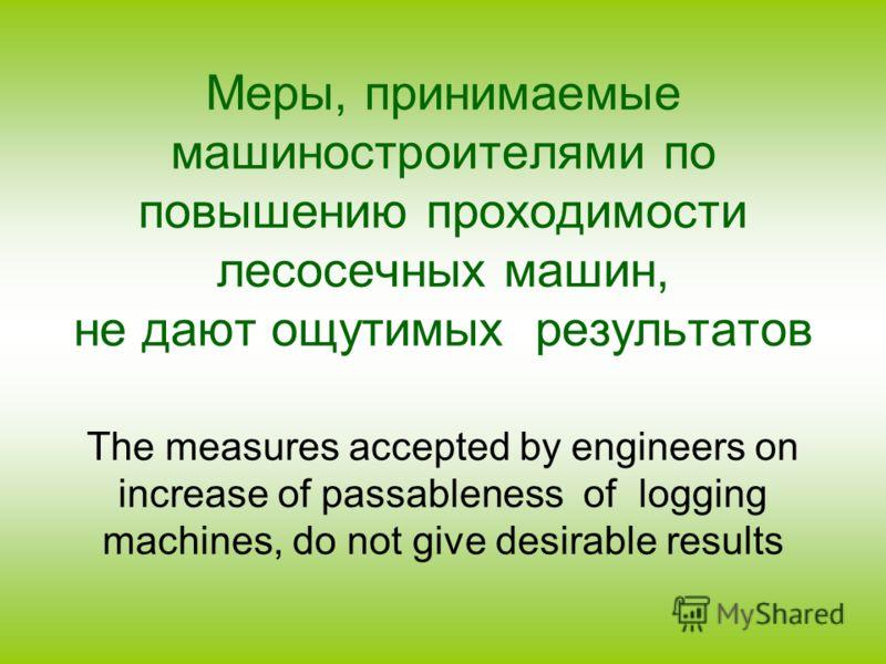 Меры, принимаемые машиностроителями по повышению проходимости лесосечных машин, не дают ощутимых результатов The measures accepted by engineers on increase of passableness of logging machines, do not give desirable results