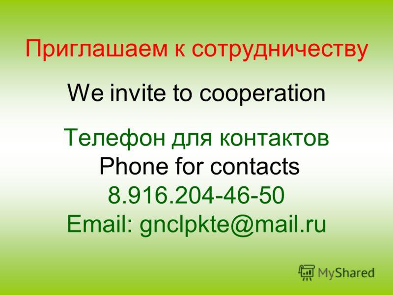 Приглашаем к сотрудничеству We invite to cooperation Телефон для контактов Phone for contacts 8.916.204-46-50 Email: gnclpkte@mail.ru