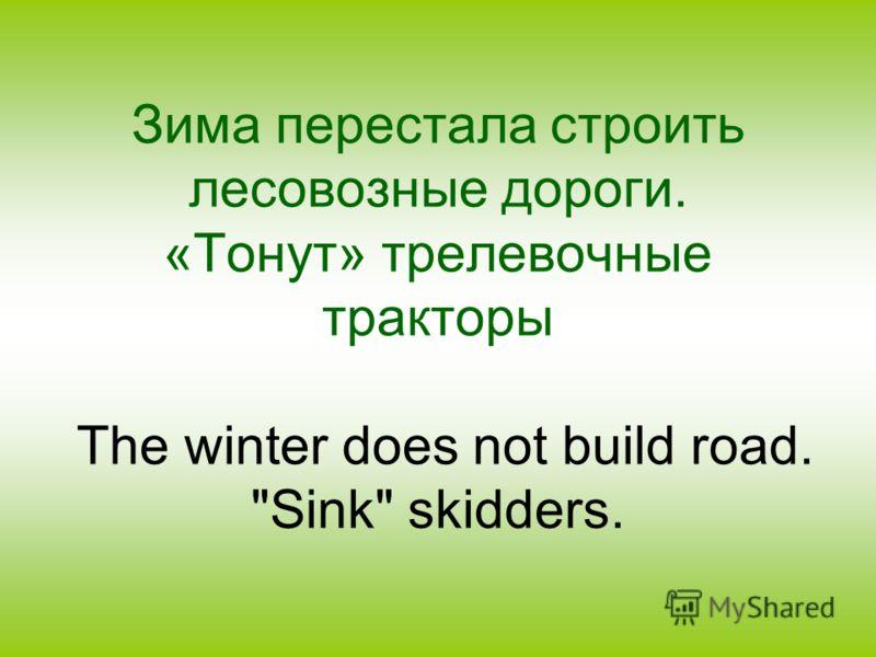 Зима перестала строить лесовозные дороги. «Тонут» трелевочные тракторы The winter does not build road. Sink skidders.