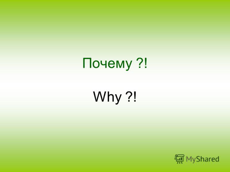 Почему ?! Why ?!