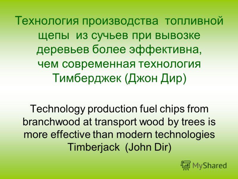 Технология производства топливной щепы из сучьев при вывозке деревьев более эффективна, чем современная технология Тимберджек (Джон Дир) Technology production fuel chips from branchwood at transport wood by trees is more effective than modern technol
