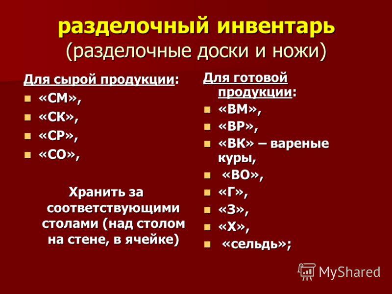 разделочный инвентарь (разделочные доски и ножи) Для сырой продукции: «СМ», «СМ», «СК», «СК», «СР», «СР», «СО», «СО», Хранить за соответствующими столами (над столом на стене, в ячейке) Для готовой продукции: «ВМ», «ВМ», «ВР», «ВР», «ВК» – вареные ку