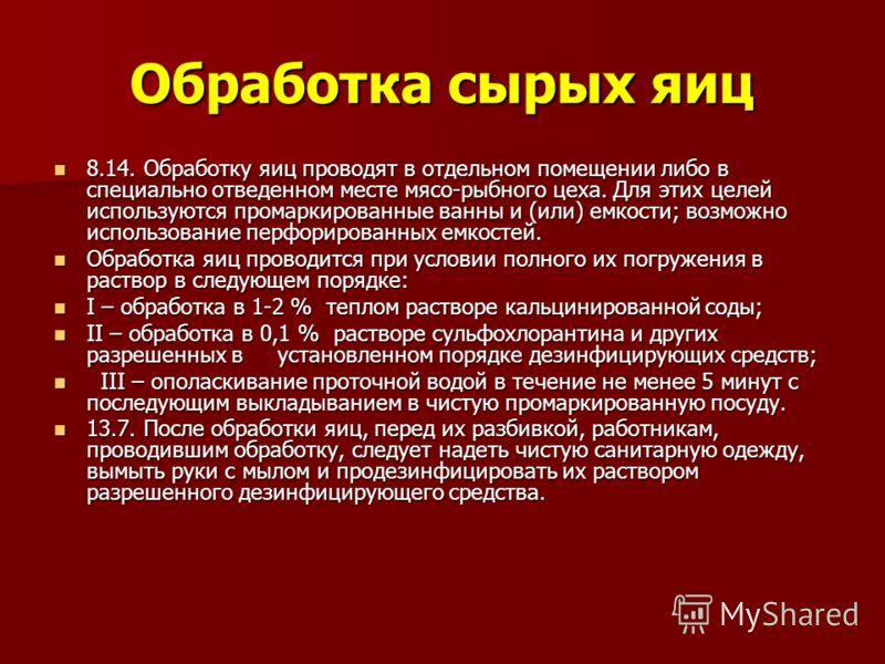 Инструкция По Обработке Зелени Санпин - фото 10
