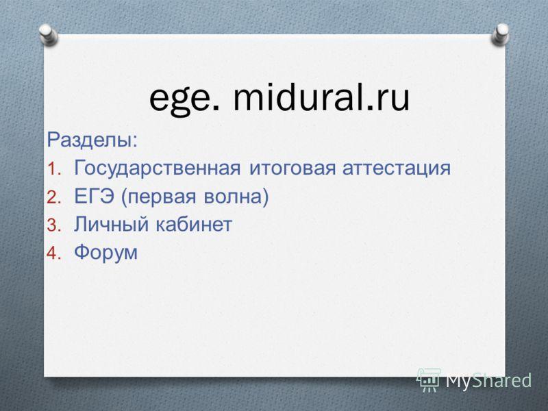 ege. midural.ru Разделы : 1. Государственная итоговая аттестация 2. ЕГЭ ( первая волна ) 3. Личный кабинет 4. Форум