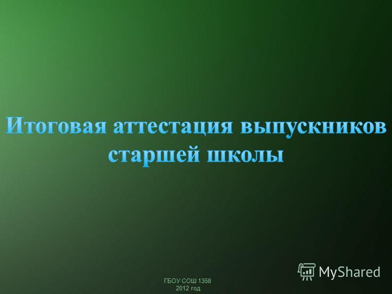 ГБОУ СОШ 1358 2012 год