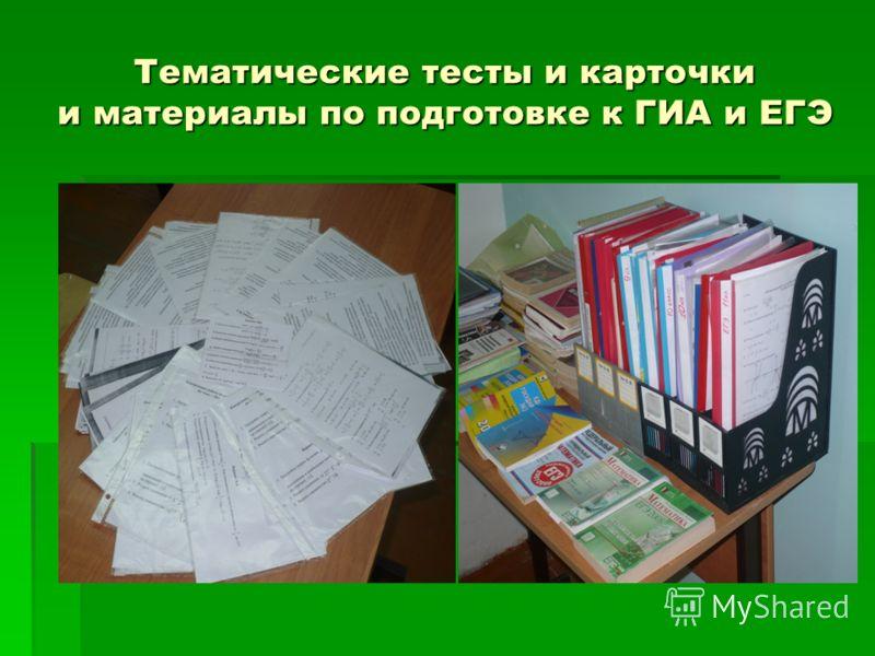 Тематические тесты и карточки и материалы по подготовке к ГИА и ЕГЭ